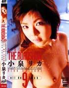 ごえもん vol.26 ゴエモン ザ ロードショー 9:小泉リカ