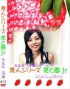 花と苺Jr vol.137:みなみ19歳
