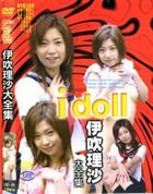 アイドール - I doll vol.38 伊吹理沙大全集