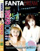 TOKYO LOVER vol.34:上原舞 弓崎杏奈