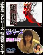 辻作品 Sシリーズ 裕美香 22才