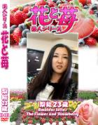 花と苺 Vol.695 梨絵23歳