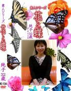 花と蝶 Vol.1344 純子32歳