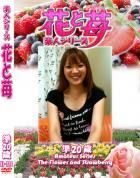 花と苺 Vol.729 準20歳