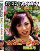 GREEN FANTASY Special vol.30:浅野真弓
