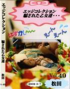 エッジコレクション 騙された乙女達 vol.49:松田