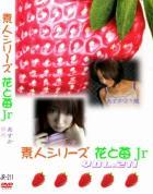 花と苺Jr vol.211:ゆめ?歳 あすか21歳