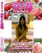 花と苺 Vol.696 裕子21歳