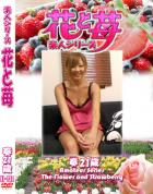 花と苺 Vol.730 奏21歳
