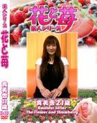 花と苺 Vol.697 貴美香21歳