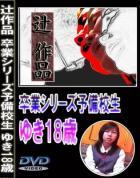 辻作品 卒業シリーズ予備校生 ゆき18歳