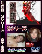 辻作品 Sシリーズ 京子・42才 主婦