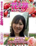 花と苺 Vol.698 由衣22歳