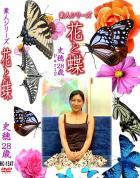 花と蝶 Vol.1347 史穂28歳