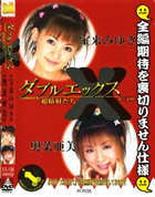 ダブルエックス XX vol.8