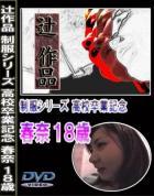 辻作品 制服シリーズ 高校卒業記念 春奈 18歳