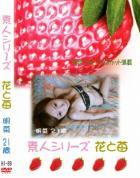 花と苺 #89 明菜21歳