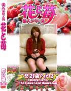 花と苺 Vol.699 悠21歳