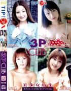 3Pクラブ vol.8:小泉ゆり 堤さやか 片桐ゆう 岡田純菜