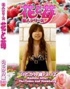 花と苺 Vol.700 のどか19歳