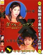 ダブルエックス XX vol.10