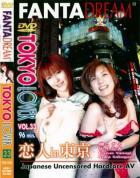 TOKYO LOVER vol.33:柳こずえ 坂上有香