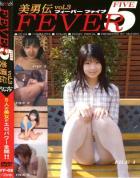 FEVER 5 美勇伝 vol.3