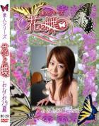 花と蝶 #253 みなみ29歳