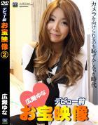 広瀬ゆなデビュー前のお宝映像 02