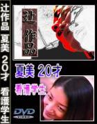 辻作品 夏美 20才 看護学生