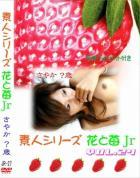 花と苺Jr vol.27 さやか
