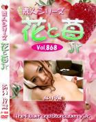花と苺Jr Vol.868 あい19歳