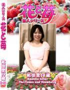 花と苺 Vol.713 祐佳里19歳