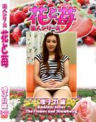 花と苺 Vol.723 理子21歳