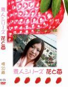 花と苺 #274 唯20歳