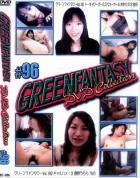 グリーンファンタジー - GREEN FANTASY DVD Collection #96:さゆり 春野うらら