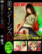 美ジーンズ vol.10:星優乃