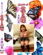 花と蝶 Vol.1115 美穂 34歳