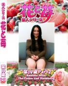 花と苺 Vol.714 栞19歳