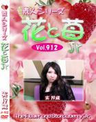 花と苺Jr Vol.912 実19歳