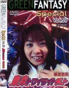 グリーン ファンタジー スペシャル vol.59:華原奈美