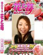 花と苺 Vol.715 初美22歳