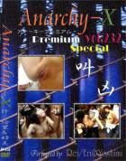 Anarchy-X Premium Special vol.232:玲 絵里&好美