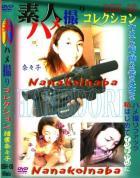 素人ハメ撮りコレクション 8:稲葉奈々子