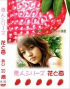 花と苺 #155 あい20歳