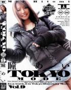 トーキョーモード - TOKYO MODE vol.9:瞳めい