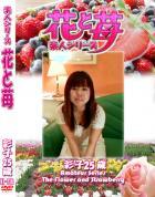 花と苺 Vol.716 彩子25歳