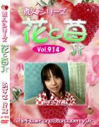 花と苺Jr Vol.914 あずさ19歳