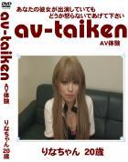 av-taiken りなちゃん20歳