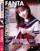 TOKYO VENUS vol.11